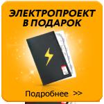 Электропроект в новостройке