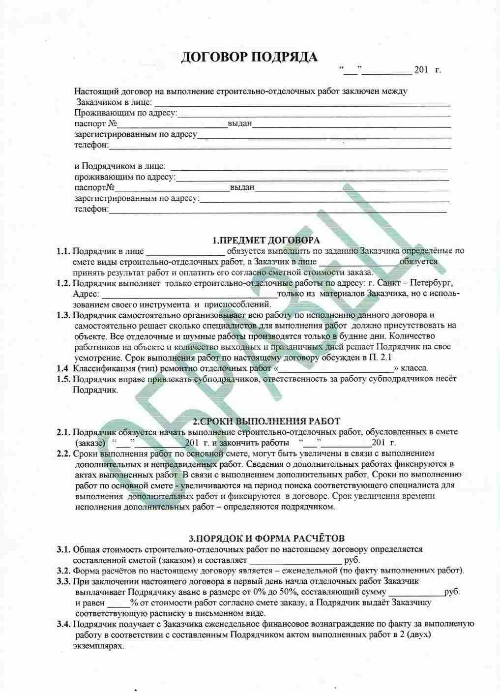 Договор на ремонт квартир