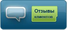 отзывы клиентов о дешевыйремонт.рф