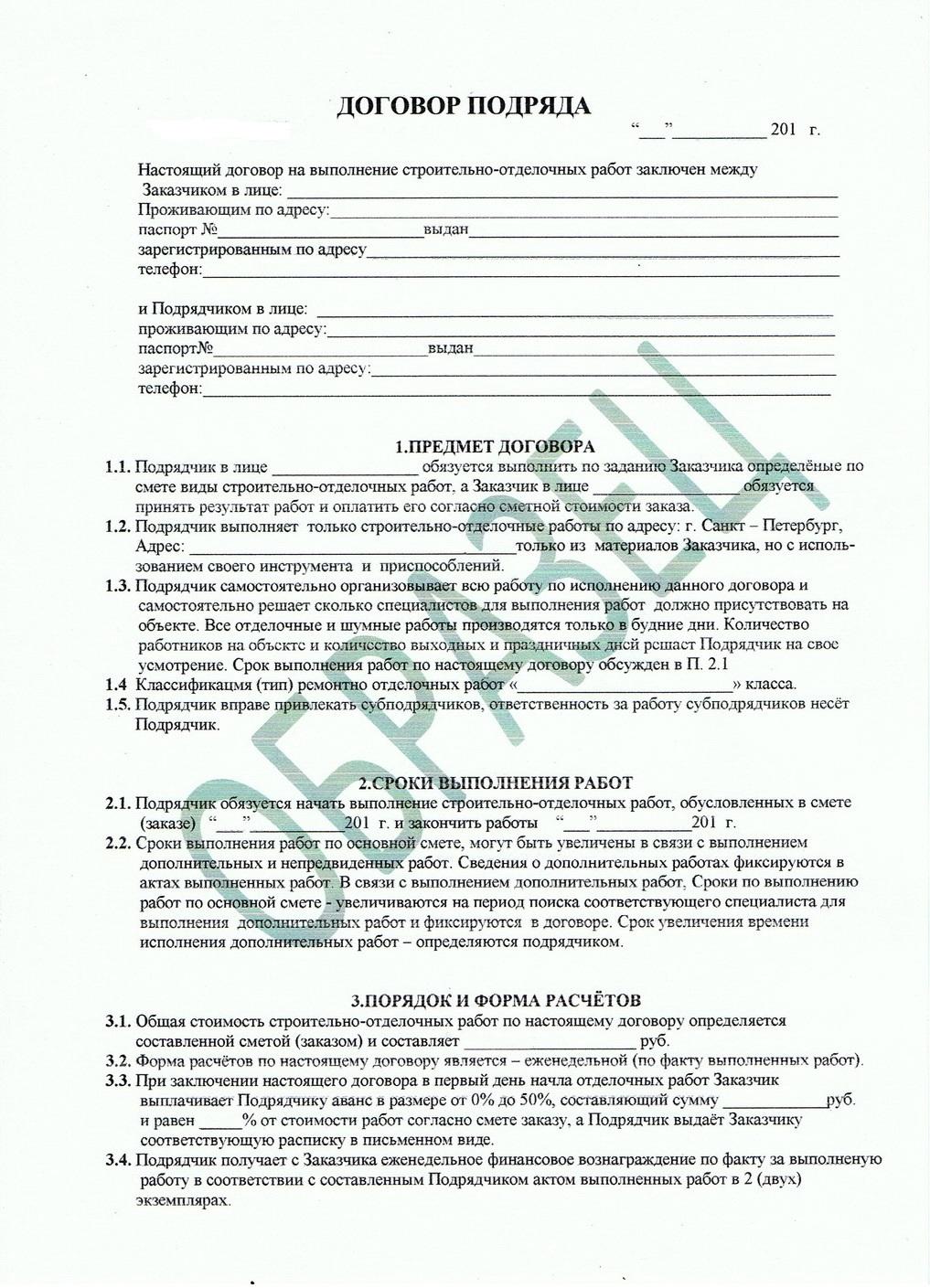Договор на оказание услуг дизайна интерьеров